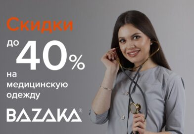 Магазин модной медицинской одежды BAZAKA в Бресте: мы открываемся!