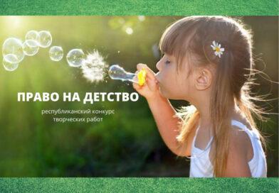 Конкурс творческих работ «Право на детство». Принимайте участие!