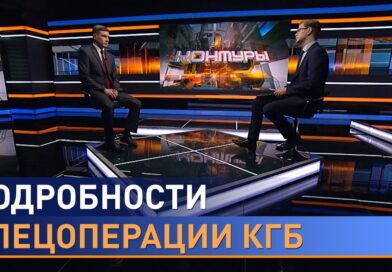 Попытка вооружённого мятежа в Беларуси. Подробности спецоперации КГБ (видео)