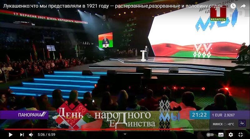 Беларусь впервые отметила новый праздник — День народного единства. Кульминацией торжеств в Минске стал форум «Символ единства» (видео)