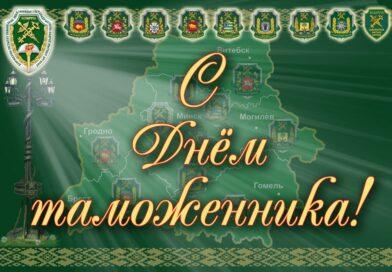 20 сентября — День таможенника Беларуси (Малоритский район)
