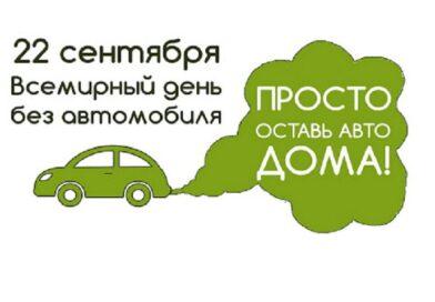 Всемирный день без автомобиля в Малоритском районе