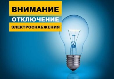 Ремонтные работы: очередные отключения электроэнергии по Малоритскому району